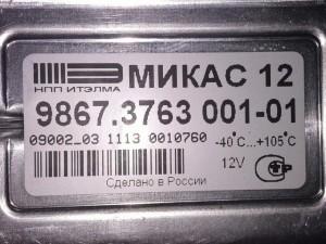 Микас 12. Заводское ГБО ОМВЛ ГАЗель в Казани. Настройка, ремонт.